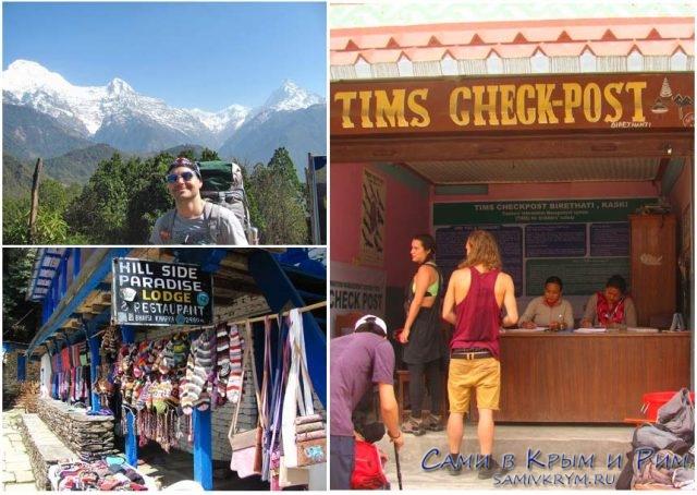 Треккинг-в-Непале