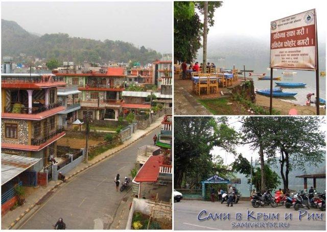 Улицы-Покахры-Непал