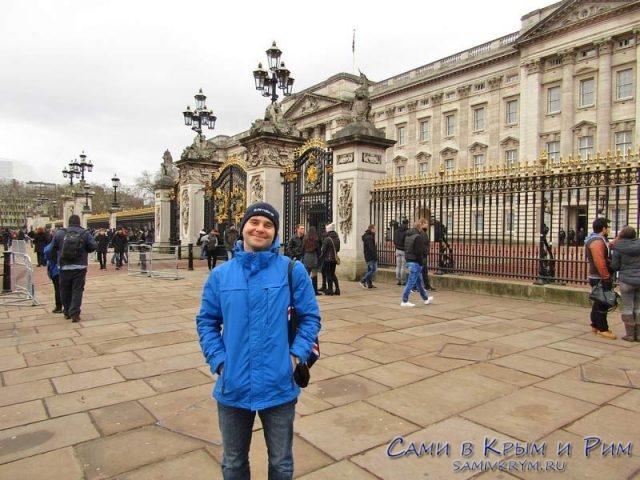 Я напротив Букингемского дворца
