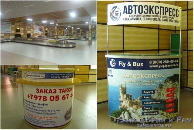 Зал-прилета-в-аэропорту-Симферополь