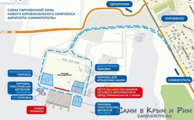 Зона для парковок авто и автобусов в Симферопольском аэропорту