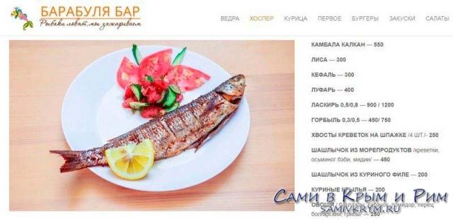 Барабуля-меню-рыба