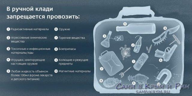Что можно провезти в ручной клади