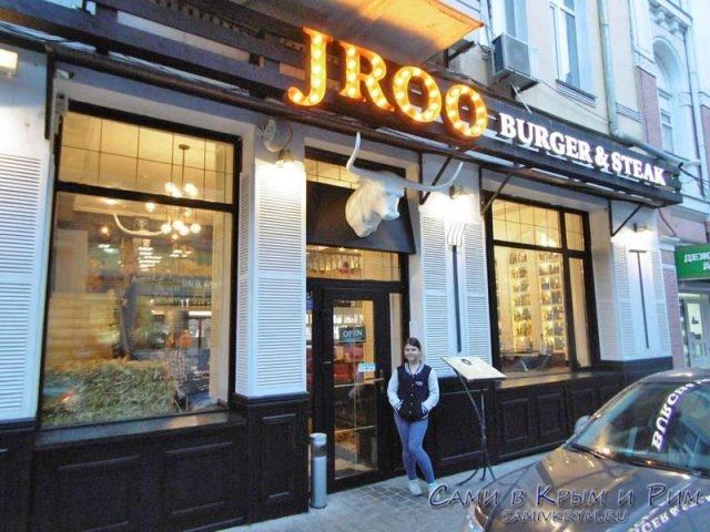 Jroo ресторан в Ялте