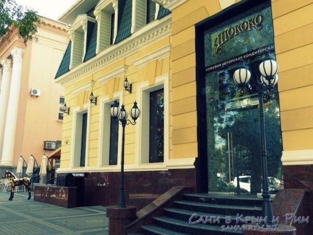 Кафетерий Шококо