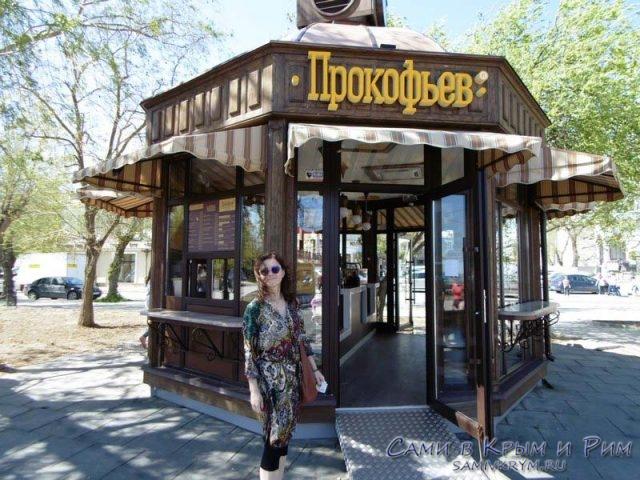Кофейни в Евпатории