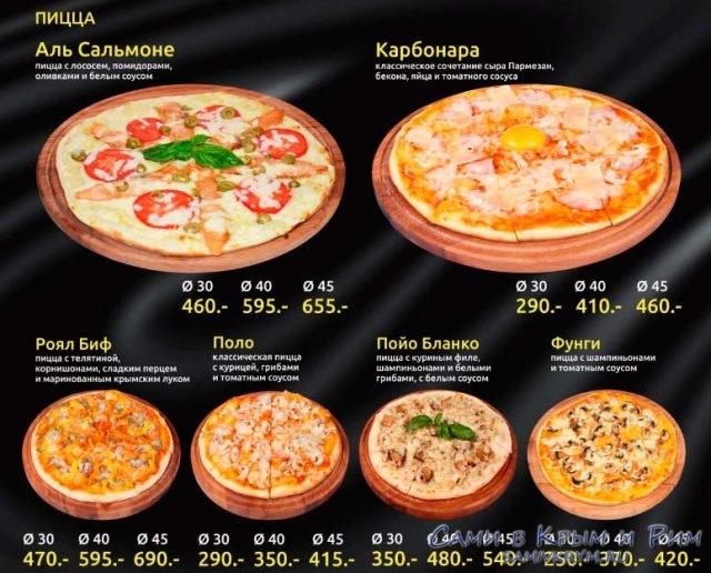 Пицца в Модерне
