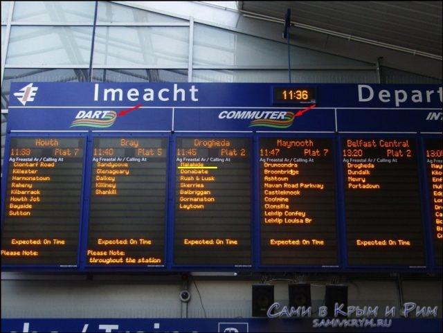 Расписание поездов Дублина