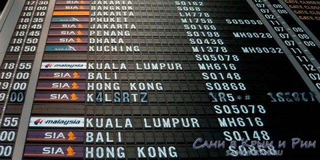 Расписание вылетов в аэропоту