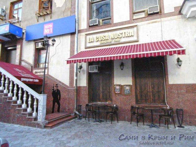 Ресторан La Cosa Nostra в Ялте