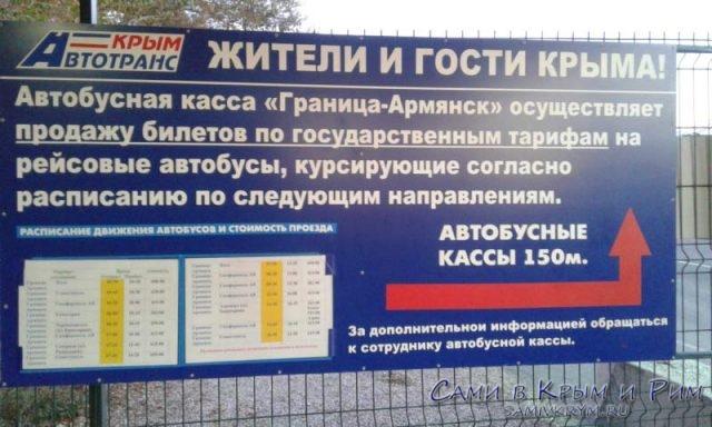 Автобусные кассы на границе с Крымом