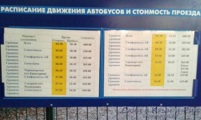 Расписание автобусов от границы в Армянске