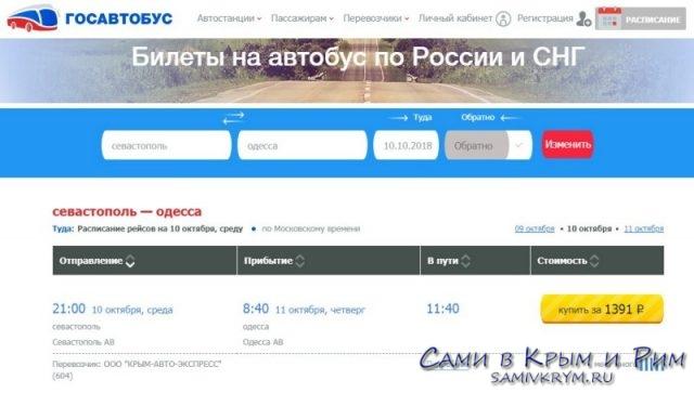 Севастополь Одесса автобус