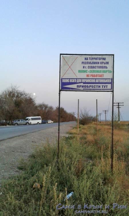 Зеленая карта в Крыму