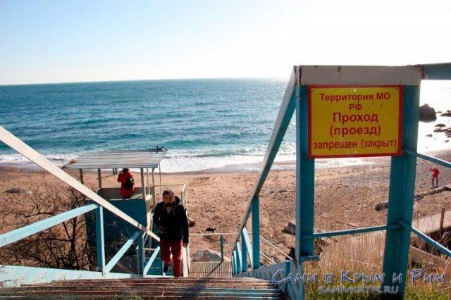 Пляж-базы-отдыха-Таврида