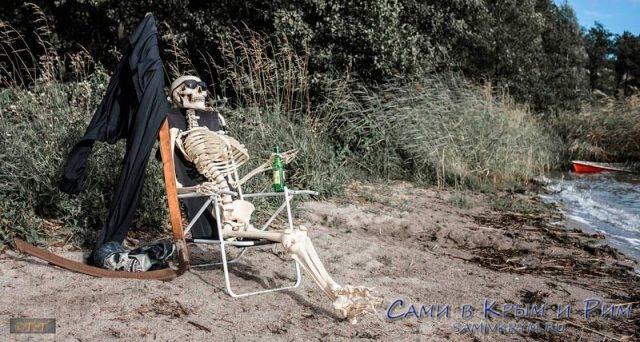 Скелету нечего скрывать