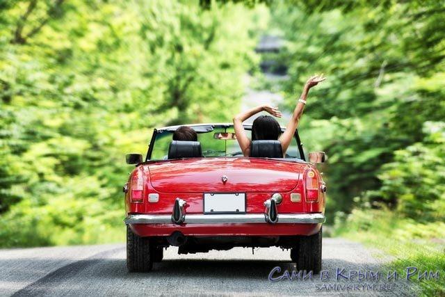 Свобода за рулем