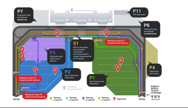 Сколько стоит парковка в новом терминале аэропорта – новые условия и схема