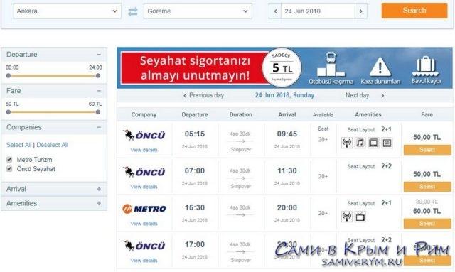 Анкара - Гереме