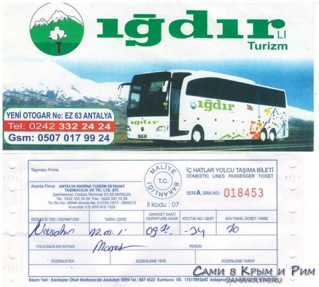 Билет Игдир