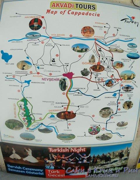 Карта достопримечательностей Каппадокии