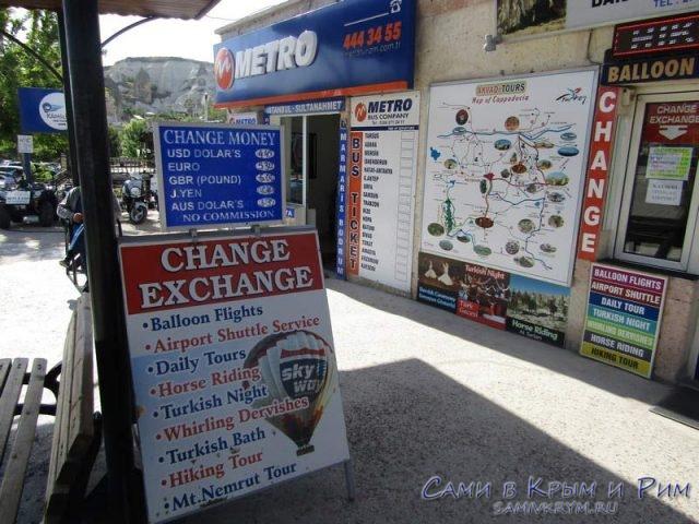Объявления на автобусной станции в Гереме