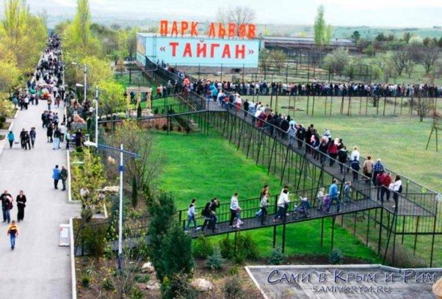 Парк Тайган пользуется спросом
