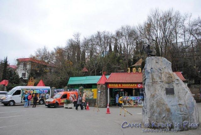 Площадка-перед-Зоопарком