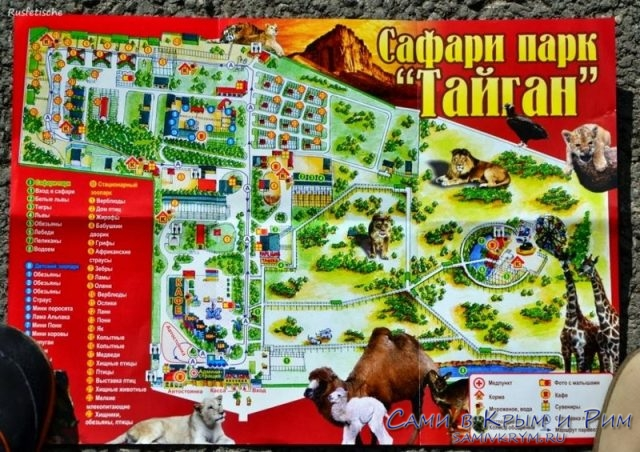 Сафари парк Тайган - схема