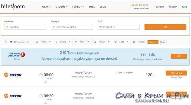 Стамбул - Гереме 2