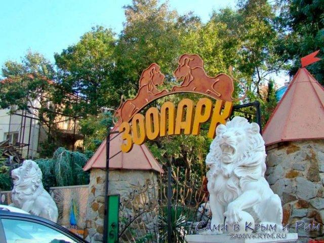 Вход в ялтинский зоопарк