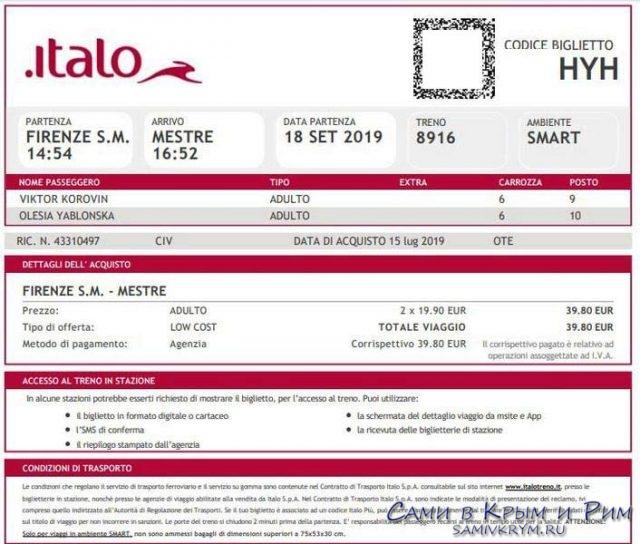 Билет Флоренция - Венеция
