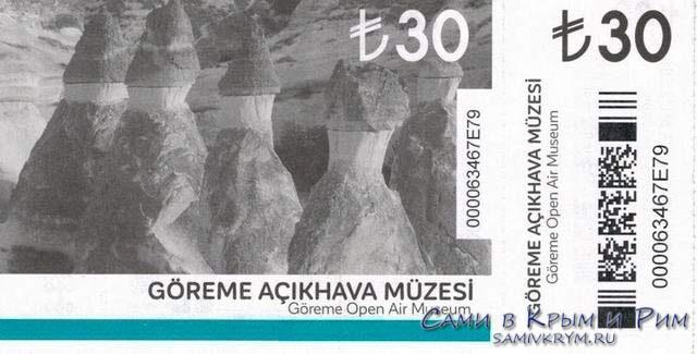 Билет-в-Музей-Гереме