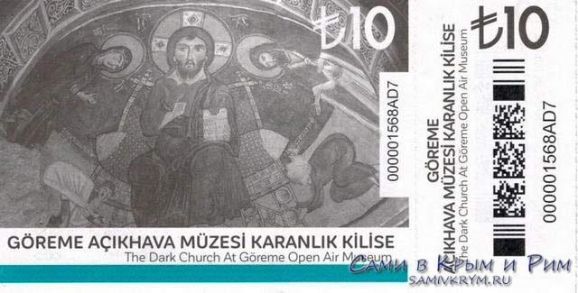 Билет-в-Темную-Церковь