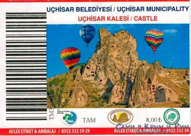 Билет-в-крепость-Учхисар