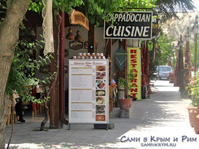 Capadocia-Cuisine