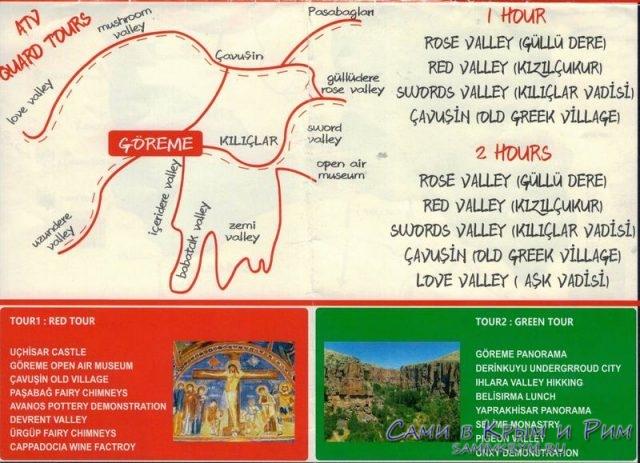 Долины Гереме и экскурсии