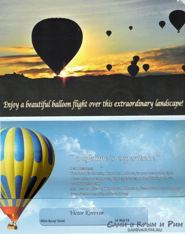 Моя грамота за полет на воздушном шаре