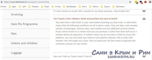 Можно ли сесть на поезд без билета