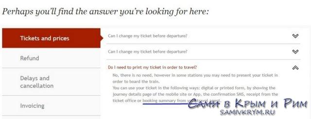Нужно ли распечатывать билеты