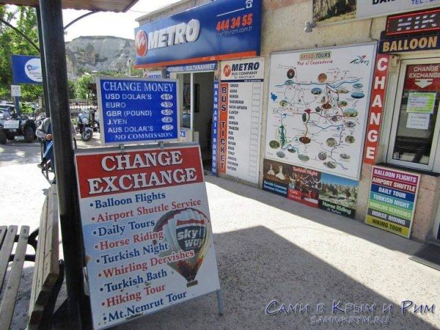 Обмен валют на автовокзале Гереме