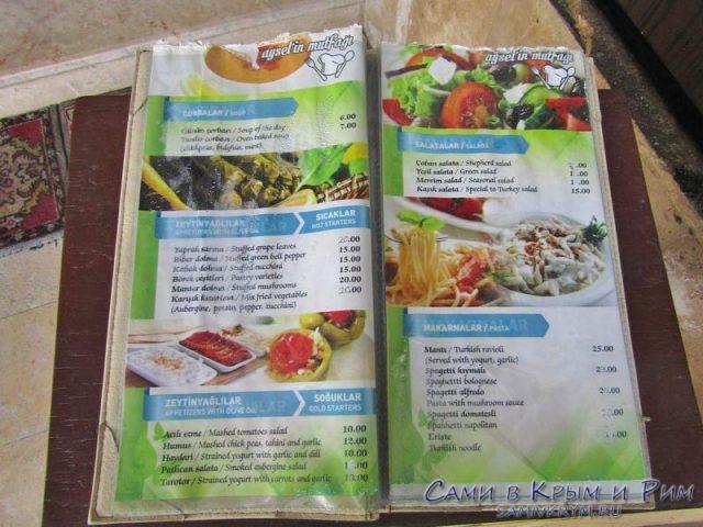 Средни цена в ресторанах Гереме (1)
