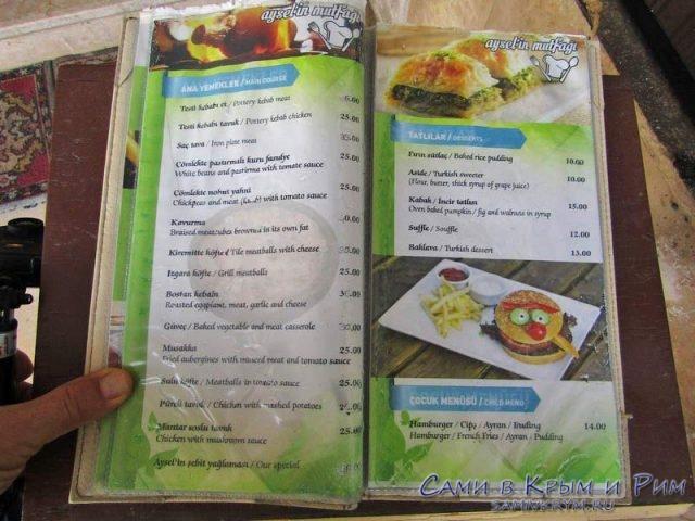 Средни цена в ресторанах Гереме (2)