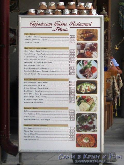 Средни цена в ресторанах Гереме (3)