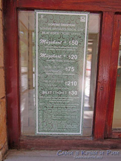 Стоимость билетов в музей