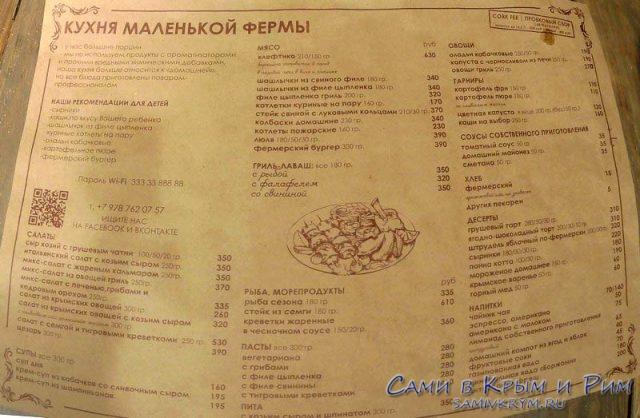 Цены в кафе Маленькой Фермы