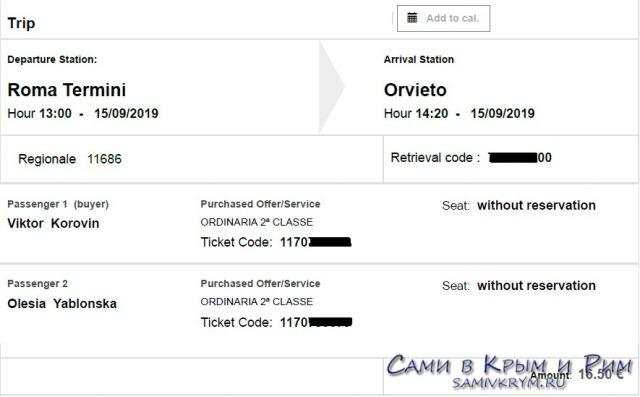 Ticket code Trenitalia