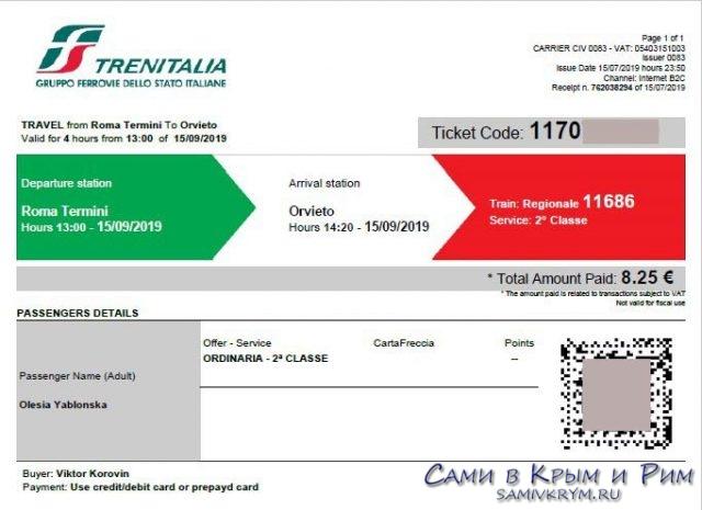 Tranitalo-билеты приходят на почту