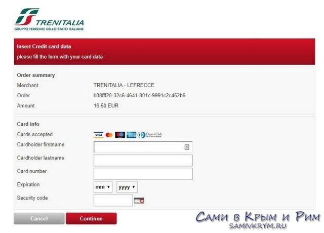 Tranitalo оплата билета кредитной картой