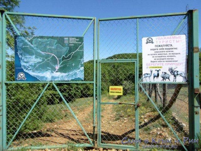 Ворота заповедника закрыты на замок